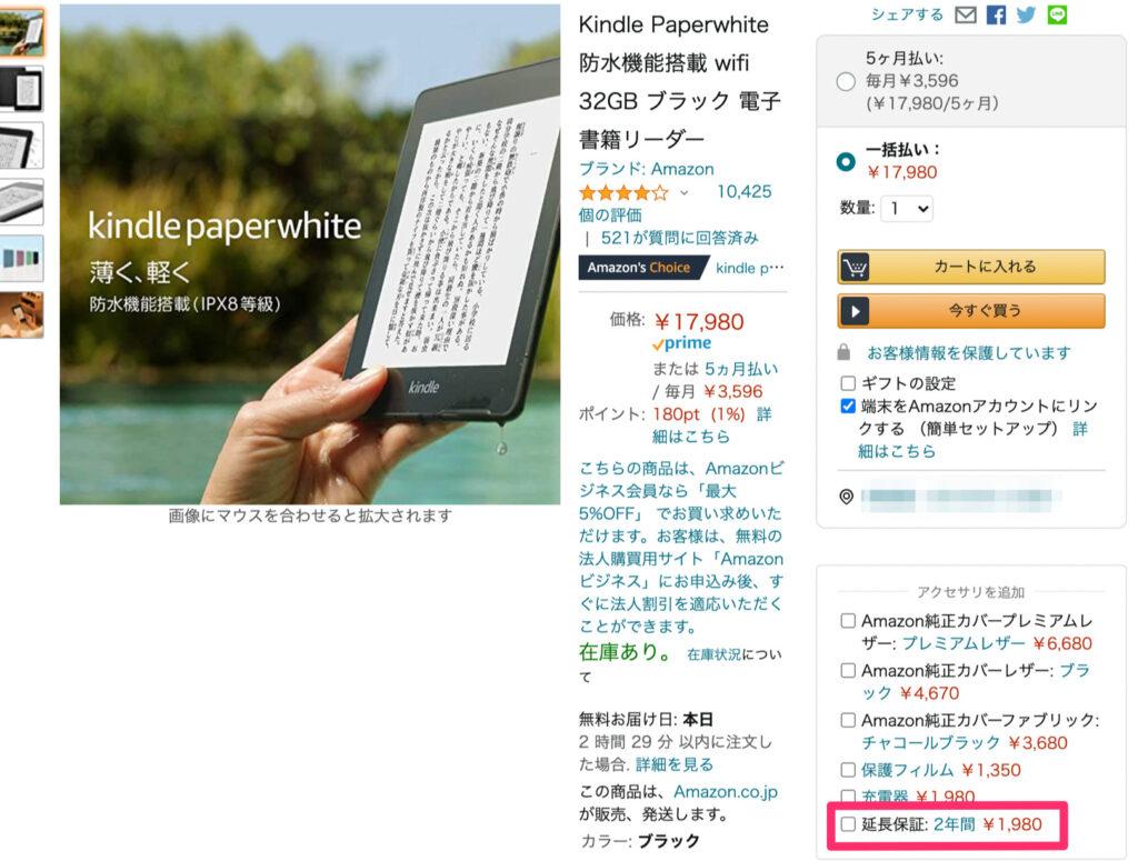 Kindle Paperwhiteの商品ページ