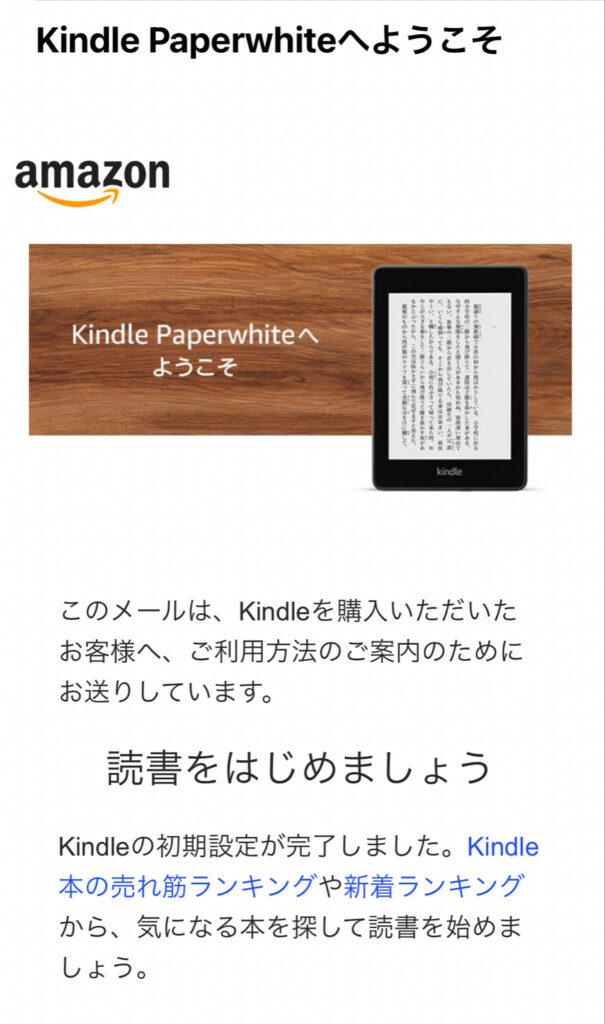 Kindleからのメール
