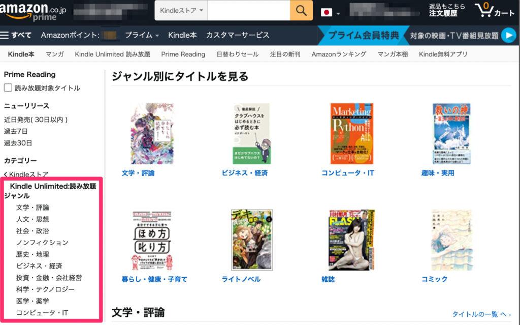 Kindle Unlimitedの対象本のジャンル検索