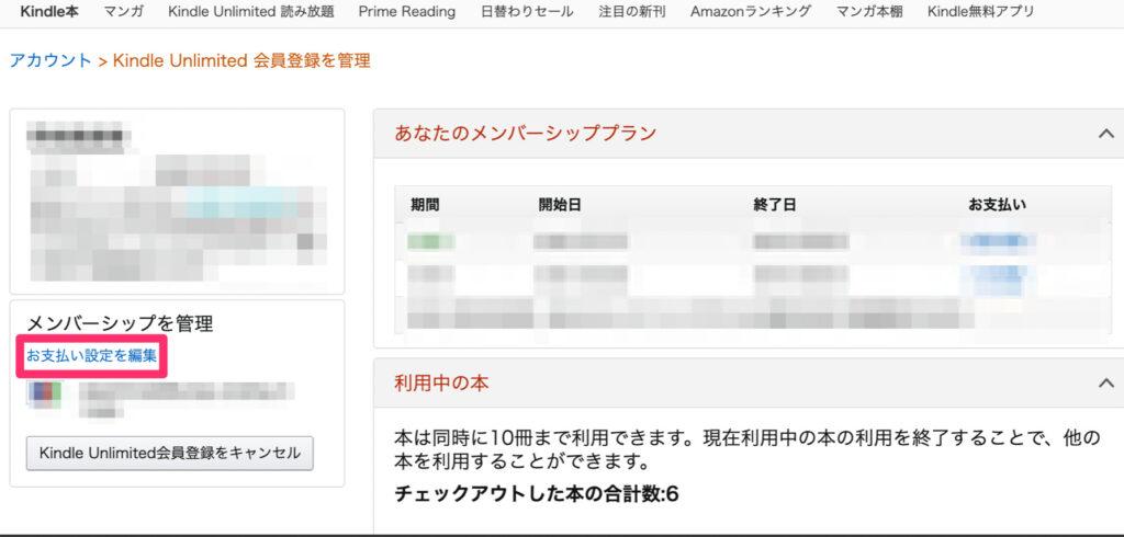 Kindle Unlimitedの支払い方法編集画面