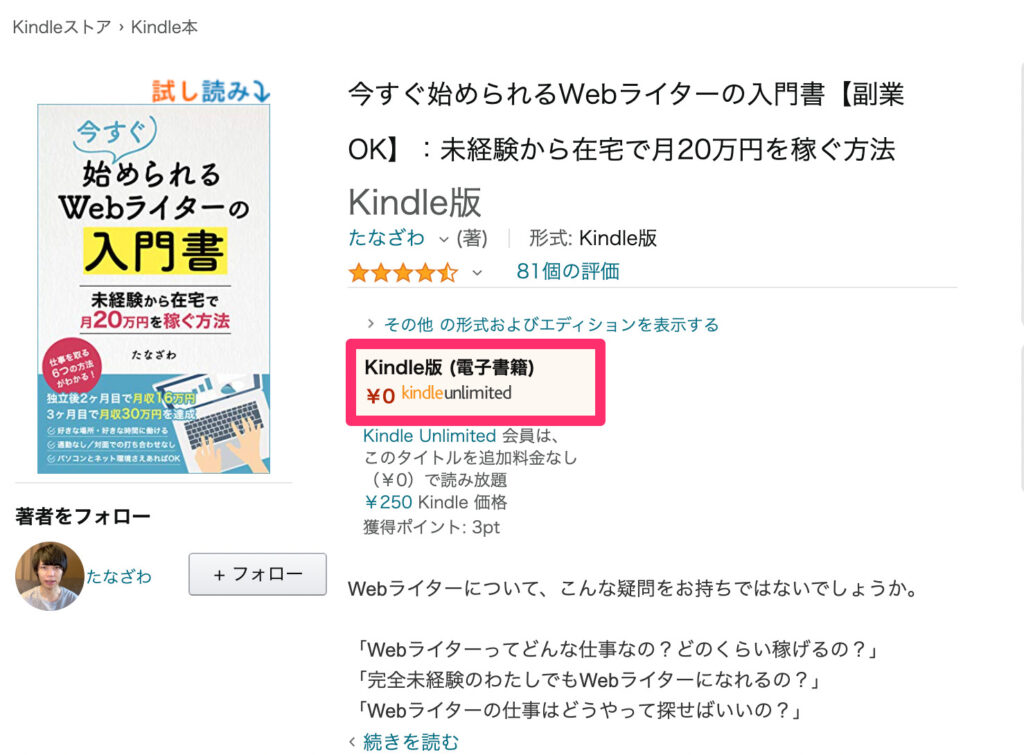 Kindle Unlimitedの対象の本