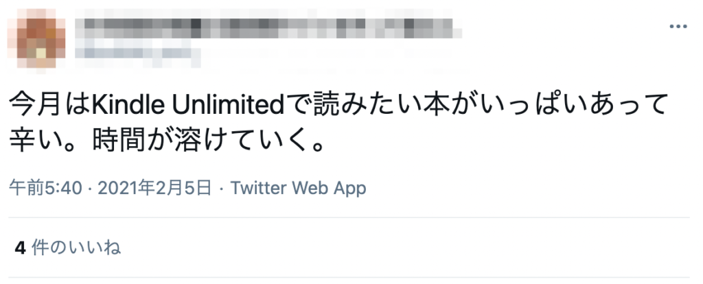 Kindle Unlimited口コミ