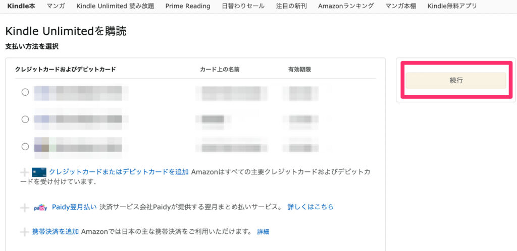 Kindle Unlimitedの編集画面