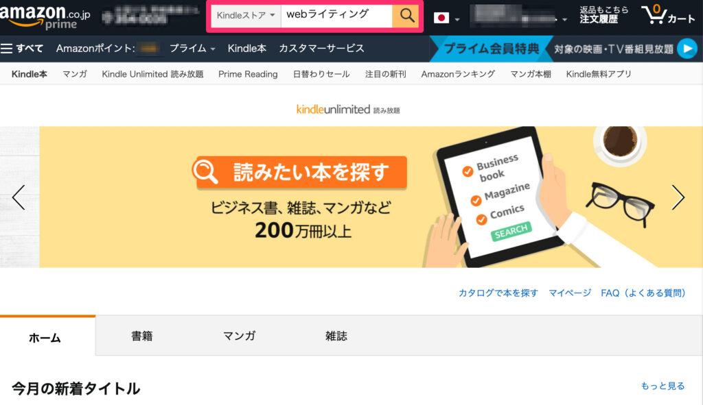 Kindle Unlimitedのラインナップ対象本のキーワード検索
