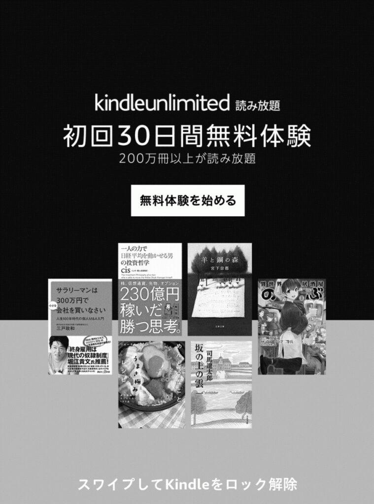 KindlePaperwhiteに表示される広告