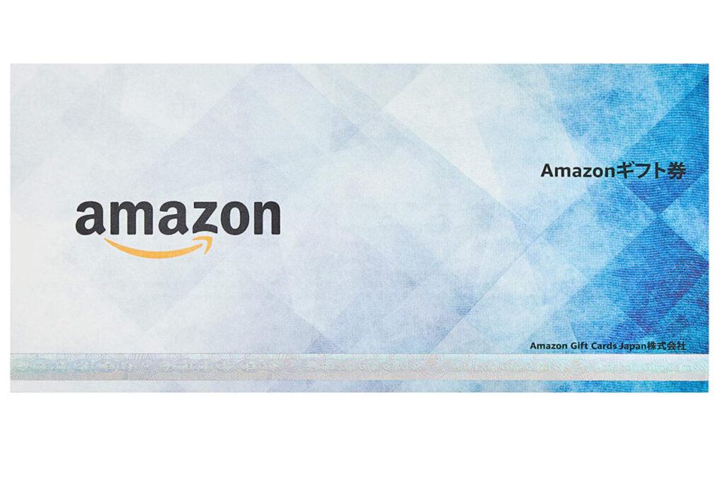Amazonギフト券