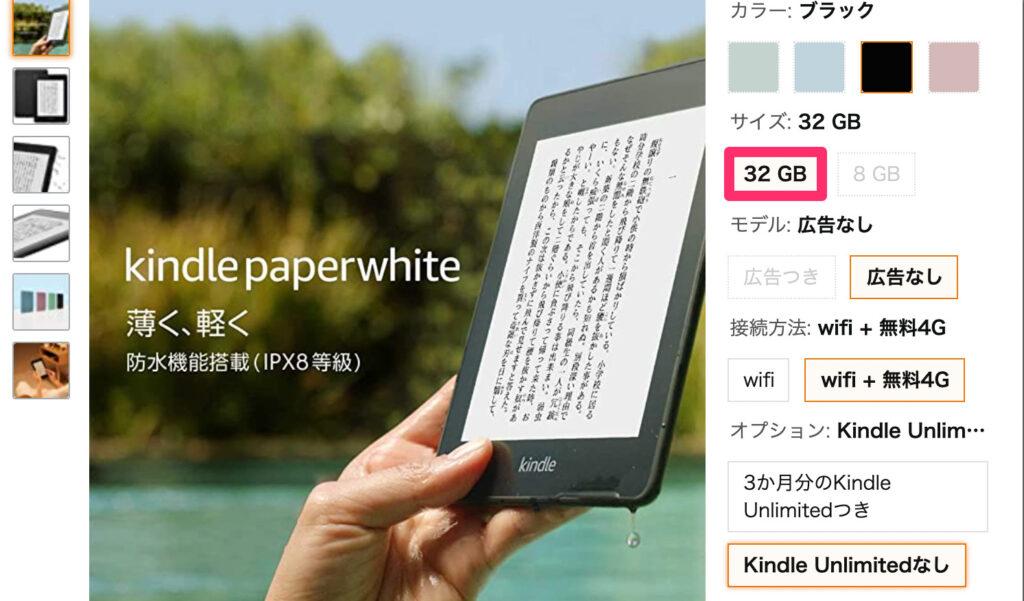 KindlePaperwhiteの商品ページ