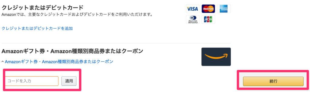 Amazonのワンクリック注文の解除