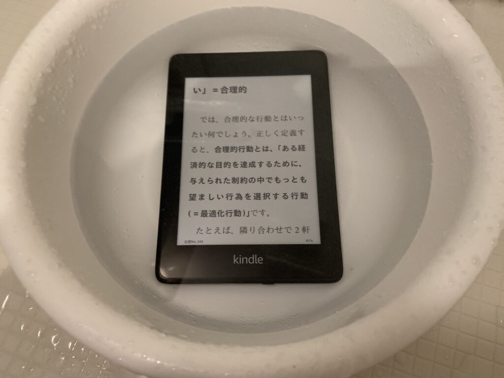 Kindle Paperwhiteの防水機能の検証