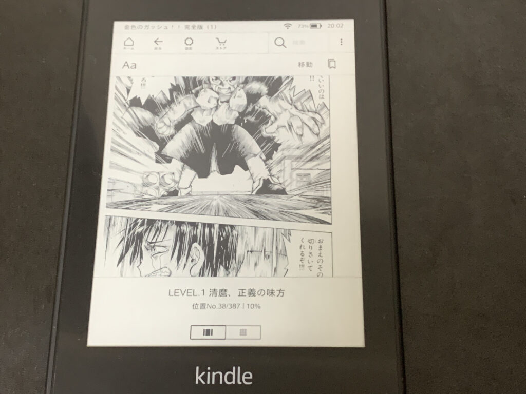 Kindle Paperwhiteの機能の説明