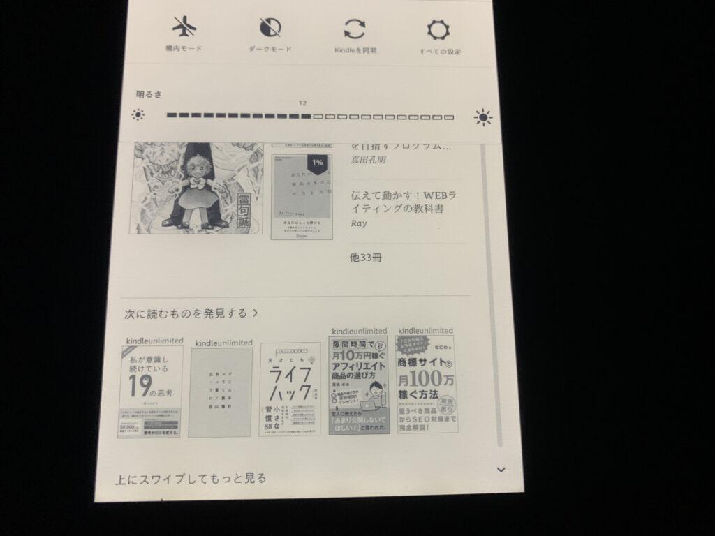 Kindle Paperwhiteの明るさ調節機能