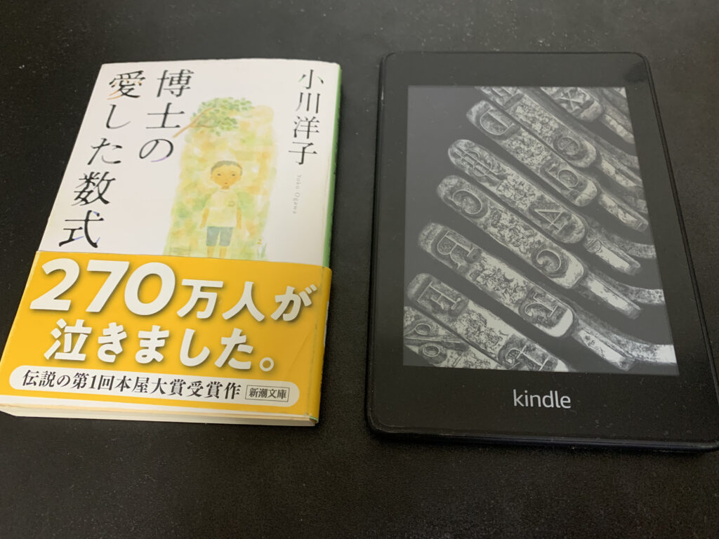 Kindle Paperwhiteと本のサイズ比較