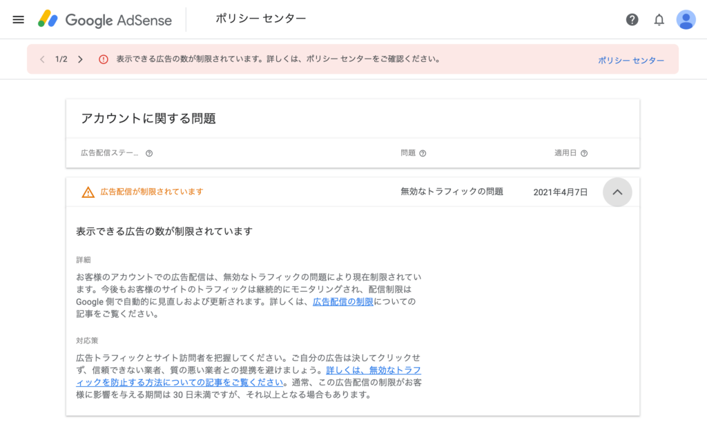 Googleアドセンス制限に関するメール