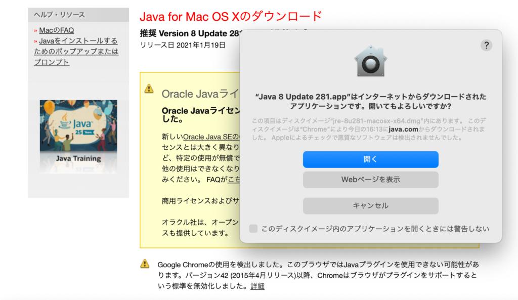 Javaのインストール方法