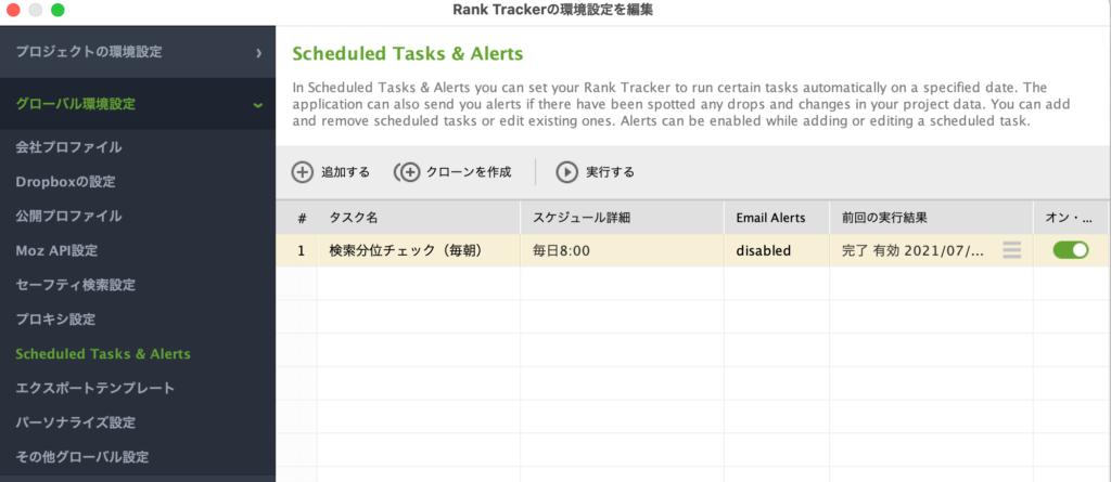 Rank Trackerのスケジューリング