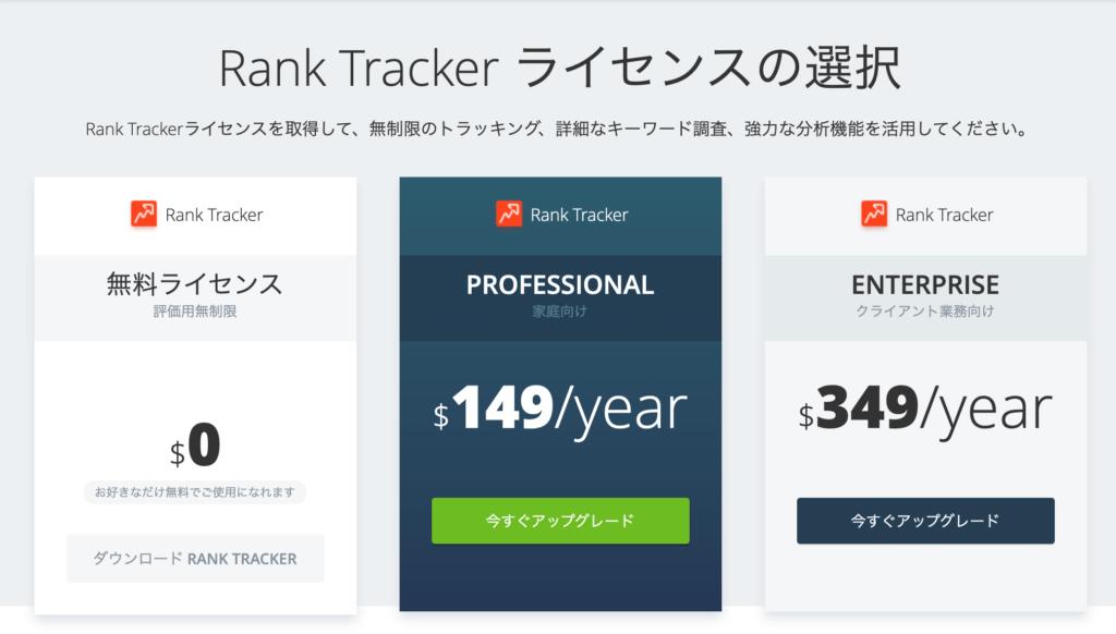 Rank Trackerの導入方法