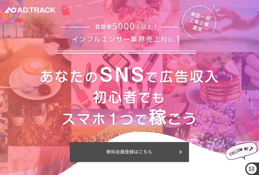 ad track