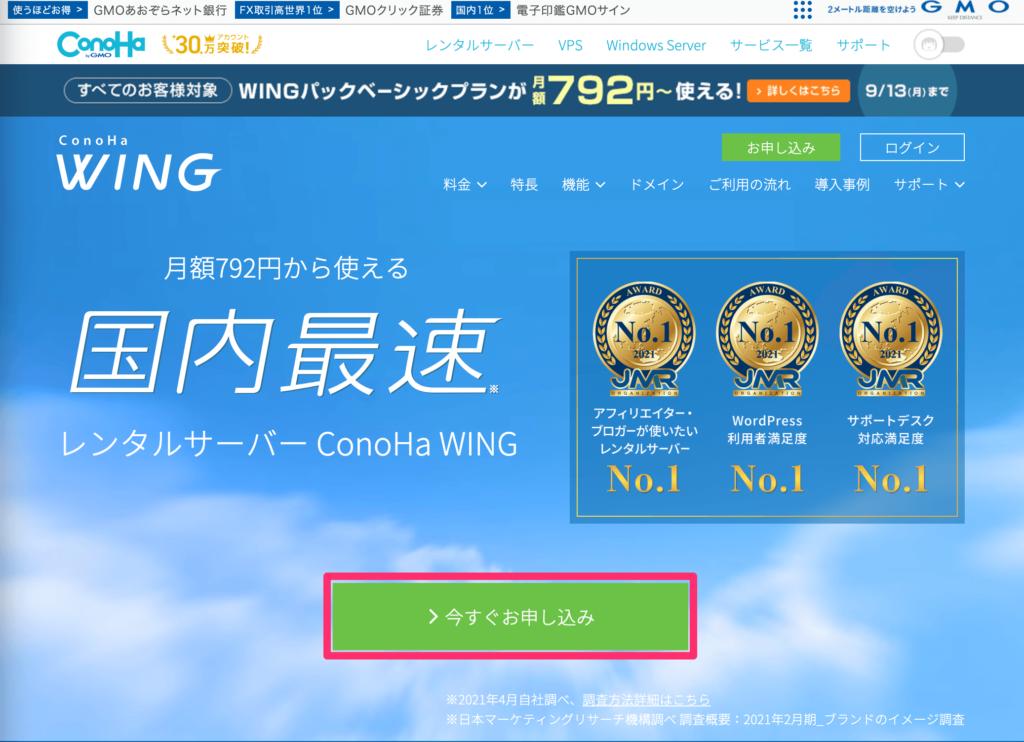ConoHa WINGを使ったWordPressブログの始め方
