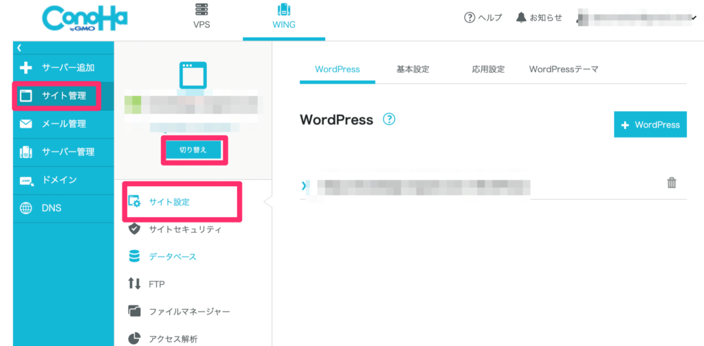 WordPressで2つ目のブログを作る方法