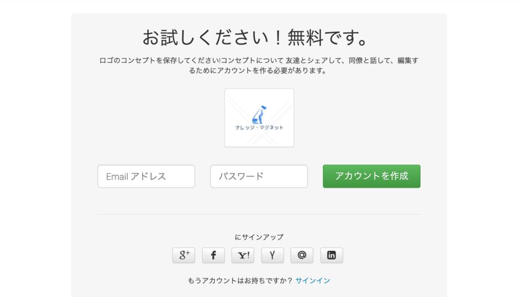 LOGOSTERでブログのロゴを作る方法