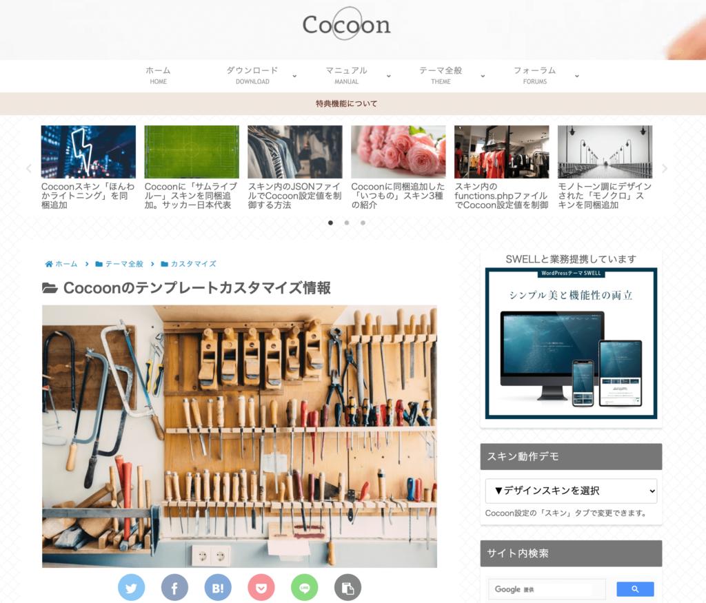 Cocoonのデザインイメージ