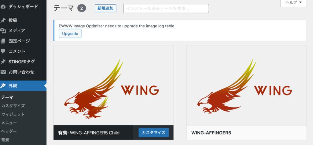 WordPressブログのロゴ設定方法