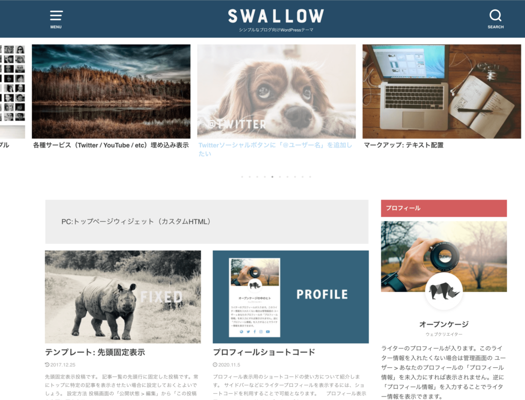 SWALLOWのデザインイメージ